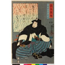 Utagawa Kuniyoshi: Otaka Gengo Tadao 大鷹源吾忠雄 / Gishi shinzo 義士真像 (True Portraits of Faithful Samurai) - British Museum