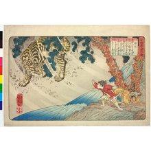 Utagawa Kuniyoshi: Yo Ko 楊香 (Yang Xiang) / Nijushi-ko doji kagami 二十四孝童子鑑 (Twenty Four Paragons of Filial Piety for Children) - British Museum