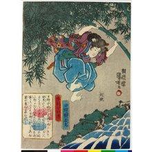 Utagawa Kuniyoshi: Hino Kumawaka-maru 日野熊若丸 / Honcho nijushi-ko 本朝廿四考 (Twenty-four Paragons of Filial Piety of Our Country) - British Museum