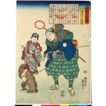 歌川国芳: Koshi Yoji 孝子与次 (The Dutiful Child Yoji) / Honcho nijushi-ko 本朝廿四考 (Twenty-four Paragons of Filial Piety of Our Country) - 大英博物館
