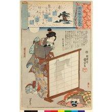 Utagawa Kuniyoshi: Hahakigi 帚木 (No. 2 Broom Tree) / Genji kumo ukiyoe awase 源氏雲浮世絵合 (Ukiyo-e Parallels for the Cloudy Chapters of the Tale of Genji) - British Museum