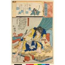 歌川国芳: Utsusemi 空蝉 (No. 3 Shell of Locust) / Genji kumo ukiyoe awase 源氏雲浮世絵合 (Ukiyo-e Parallels for the Cloudy Chapters of the Tale of Genji) - 大英博物館