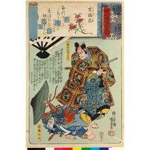 Utagawa Kuniyoshi: Suetsumuhana 末摘花 (No. 6 Safflower) / Genji kumo ukiyoe awase 源氏雲浮世絵合 (Ukiyo-e Parallels for the Cloudy Chapters of the Tale of Genji) - British Museum