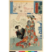 Utagawa Kuniyoshi: Hana no en 花宴 (No. 8 Festival of Cherry Blossoms) / Genji kumo ukiyoe awase 源氏雲浮世絵合 (Ukiyo-e Parallels for the Cloudy Chapters of the Tale of Genji) - British Museum