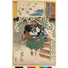 Utagawa Kuniyoshi: Miotsukushi 澪標 (No. 14 Channel Buoys) / Genji kumo ukiyoe awase 源氏雲浮世絵合 (Ukiyo-e Parallels for the Cloudy Chapters of the Tale of Genji) - British Museum