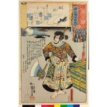 Utagawa Kuniyoshi: Matsukaze 松風 (No. 18 Wind in the Pines) / Genji kumo ukiyoe awase 源氏雲浮世絵合 (Ukiyo-e Parallels for the Cloudy Chapters of the Tale of Genji) - British Museum