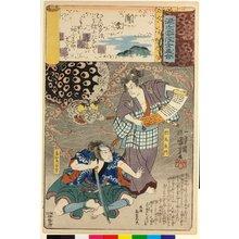 Utagawa Kuniyoshi: Usugumo 薄雲 (No. 19 Wisps of Cloud) / Genji kumo ukiyoe awase 源氏雲浮世絵合 (Ukiyo-e Parallels for the Cloudy Chapters of the Tale of Genji) - British Museum