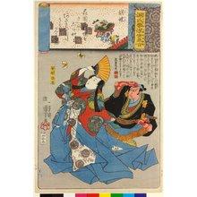 Utagawa Kuniyoshi: Kocho 胡蝶 (No. 24 Butterflies) / Genji kumo ukiyoe awase 源氏雲浮世絵合 (Ukiyo-e Parallels for the Cloudy Chapters of the Tale of Genji) - British Museum