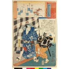 Utagawa Kuniyoshi: Tokonatsu 常夏 (No. 26 Wild Carnations) / Genji kumo ukiyoe awase 源氏雲浮世絵合 (Ukiyo-e Parallels for the Cloudy Chapters of the Tale of Genji) - British Museum