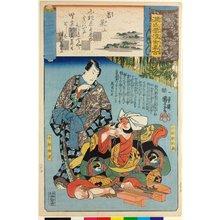 Utagawa Kuniyoshi: Wakana no jo 若菜上 (No. 34 New Herbs: Part One) / Genji kumo ukiyoe awase 源氏雲浮世絵合 (Ukiyo-e Parallels for the Cloudy Chapters of the Tale of Genji) - British Museum