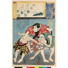 Utagawa Kuniyoshi: Yugiri 夕霧 (No. 39 Evening Mist) / Genji kumo ukiyoe awase 源氏雲浮世絵合 (Ukiyo-e Parallels for the Cloudy Chapters of the Tale of Genji) - British Museum