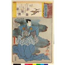 Utagawa Kuniyoshi: Maboroshi 幻 (No. 41 The Wizard) / Genji kumo ukiyoe awase 源氏雲浮世絵合 (Ukiyo-e Parallels for the Cloudy Chapters of the Tale of Genji) - British Museum