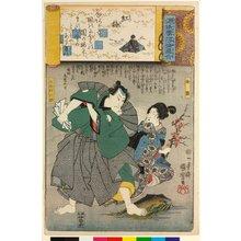歌川国芳: Kobai 紅梅 (No. 43 The Rose Plum) / Genji kumo ukiyoe awase 源氏雲浮世絵合 (Ukiyo-e Parallels for the Cloudy Chapters of the Tale of Genji) - 大英博物館