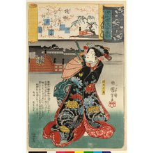 歌川国芳: Hashihime 橋姫 (No. 45 Lady at the Bridge) / Genji kumo ukiyoe awase 源氏雲浮世絵合 (Ukiyo-e Parallels for the Cloudy Chapters of the Tale of Genji) - 大英博物館