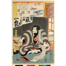 Utagawa Kuniyoshi: Kagero 蜻蛉 (No. 52 The Drake Fly) / Genji kumo ukiyoe awase 源氏雲浮世絵合 (Ukiyo-e Parallels for the Cloudy Chapters of the Tale of Genji) - British Museum
