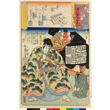 Utagawa Kuniyoshi: Tenarai 手習 (No. 53 Writing Practice) / Genji kumo ukiyoe awase 源氏雲浮世絵合 (Ukiyo-e Parallels for the Cloudy Chapters of the Tale of Genji) - British Museum