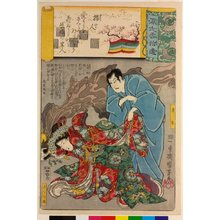 Utagawa Kuniyoshi: Sakurabito 櫻人 (Cherry Blossom-man) / Genji kumo shui 源氏雲拾遺 (Gleanings from the Cloudy Chapters of the Tale of Genji) - British Museum
