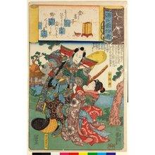 歌川国芳: Hibariko 雲雀子 (The Lark) / Genji kumo shui 源氏雲拾遺 (Gleanings from the Cloudy Chapters of the Tale of Genji) - 大英博物館