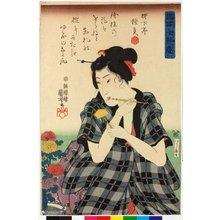 Utagawa Kuniyoshi: Shima-zoroi onna Benkei 縞揃女辨慶 (Women Likened to Benkei, Wearing Checks) - British Museum