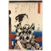 歌川国芳: Shima-zoroi onna Benkei 縞揃女辨慶 (Women Likened to Benkei, Wearing Checks) - 大英博物館