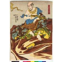 Utagawa Kuniyoshi: Otsu 大津 - British Museum