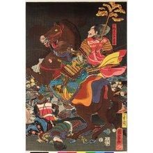 Utagawa Kuniyoshi: Shinshu Kawanakajima Takeda no shohei Saijozan wo hikigaeshi 信州川中嶋武田の正兵西条山を引がえし - British Museum