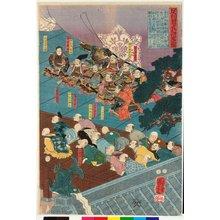 歌川国芳: Ashikaga Takauji hyojo no zu - 大英博物館