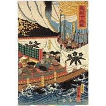 歌川国芳: triptych print - 大英博物館