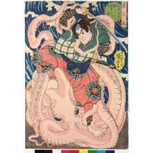 Utagawa Kuniyoshi: Ario-maru 有王丸 - British Museum