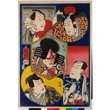 Utagawa Kuniyoshi: Tamaya Shinbei, Rokuyata, Kagekiyo, Shigehira 玉屋新兵衛、六弥太、景清、重衝 - British Museum
