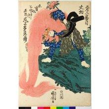 Utagawa Kuniyoshi: - British Museum