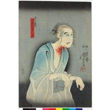 Utagawa Kuniyoshi: Asakura Togo borei 浅倉当吾亡霊 - British Museum