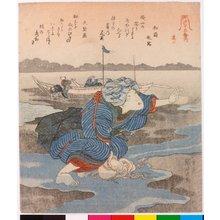Utagawa Kuniyoshi: Shiohi goban no uchi 汐干五番之内 (Five prints of Shell-Gathering at Low Tide) - British Museum