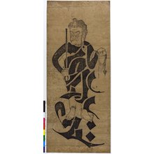 Unknown: diptych print - British Museum
