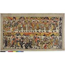 鳥居清信: Tojin gyoretsu no ezu 唐人行列之絵図 (Picture of the Procession of the Continentals) - 大英博物館