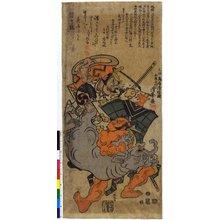 Torii Kiyomine: diptych print / copy - British Museum