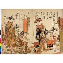 Kyoden): Seiro Meikun Jippitsu-shu - 大英博物館