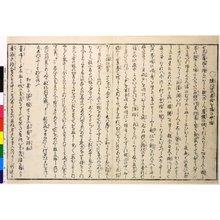 Kitagawa Utamaro: Utamakura (Poem of the Pillow) - British Museum