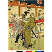 豊川芳国: Go Dairiki Koi no Fujime - 大英博物館