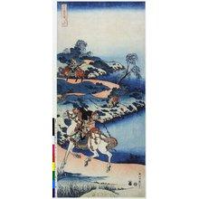 葛飾北斎: Shonenko 少年行 (Youthful Progress) / Shika shashin-kyo 詩哥冩真鏡 (A Realistic Mirror of Poets) - 大英博物館