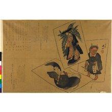 松川半山: Otsu-e / diptych print - 大英博物館