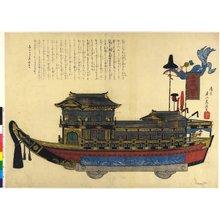 Matsukawa Hanzan: surimono / diptych print - British Museum