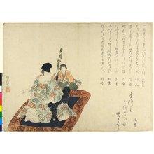 Utagawa Kunihiro: surimono / print - British Museum