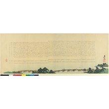 Shibata Zeshin: diptych print - British Museum