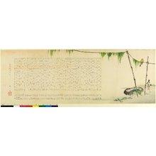柴田是眞: diptych print - 大英博物館