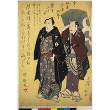 豊川芳国: diptych print - 大英博物館
