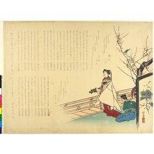 Kokyo: surimono / diptych print - British Museum