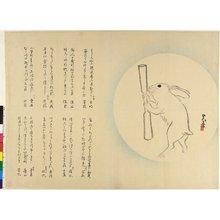 Go Shun: surimono - British Museum