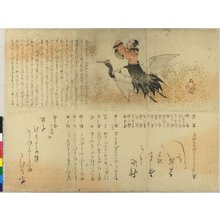 Nagayama Koin: surimono - British Museum