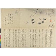 Katsushika Hokuga: surimono - British Museum